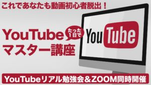 YouTube勉強会